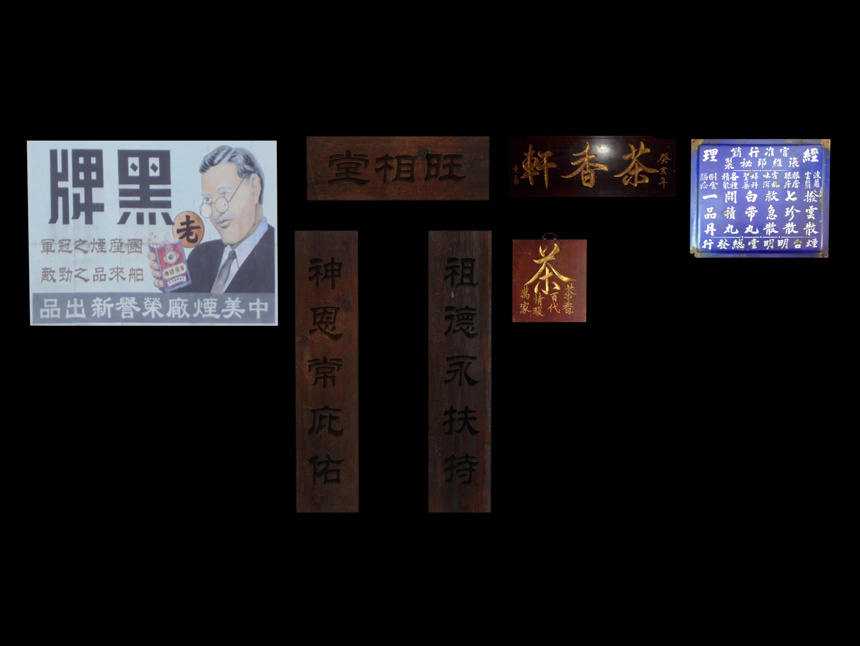 民国时期广告牌匾,牌匾门头,茶楼牌匾,广告贴纸