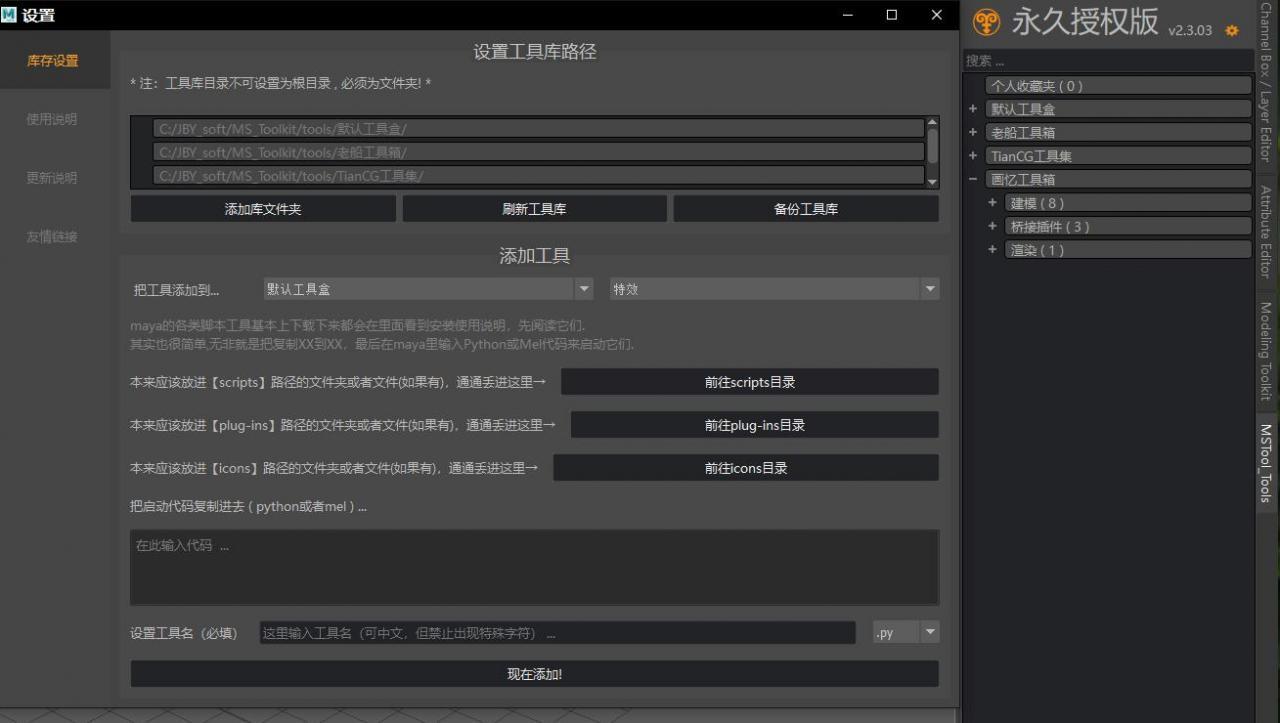 【劲爆羊】劲爆羊工具盒5.0 永久免费啦!!!