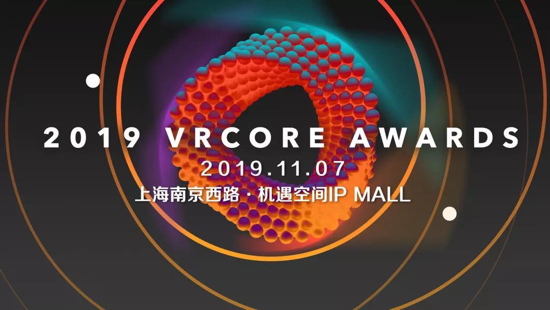 2019 VRCORE Awards入围名单公布!你喜爱的作品上榜了吗?