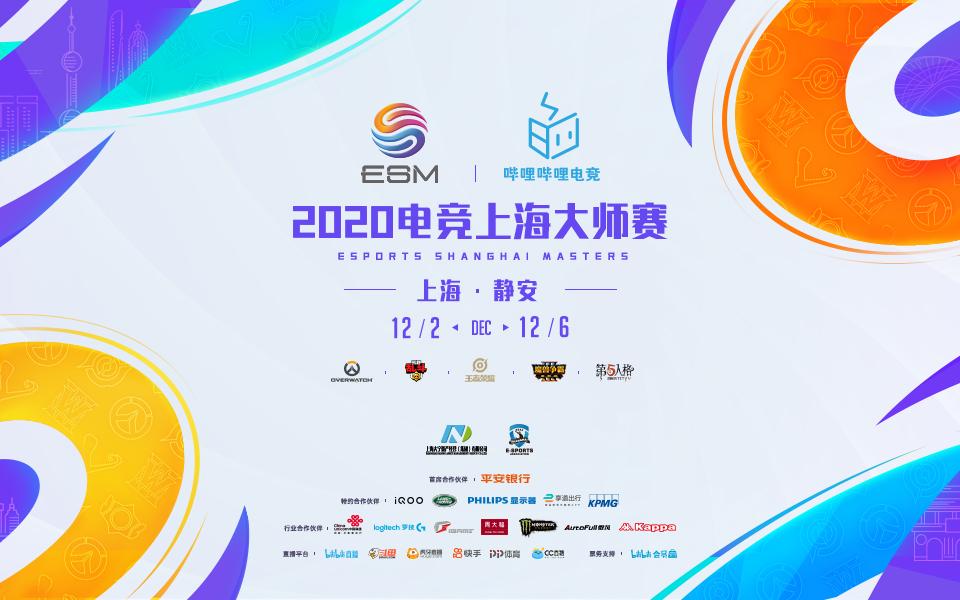 """如约而至 """"燃""""动申城 2020电竞上海大师赛开幕"""