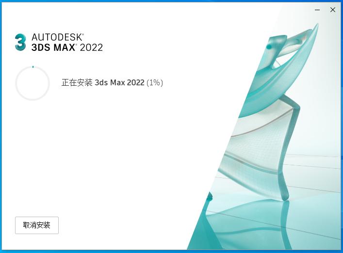 Autodesk 3ds Max 2022官方版+破解补丁24.0 简体中文版
