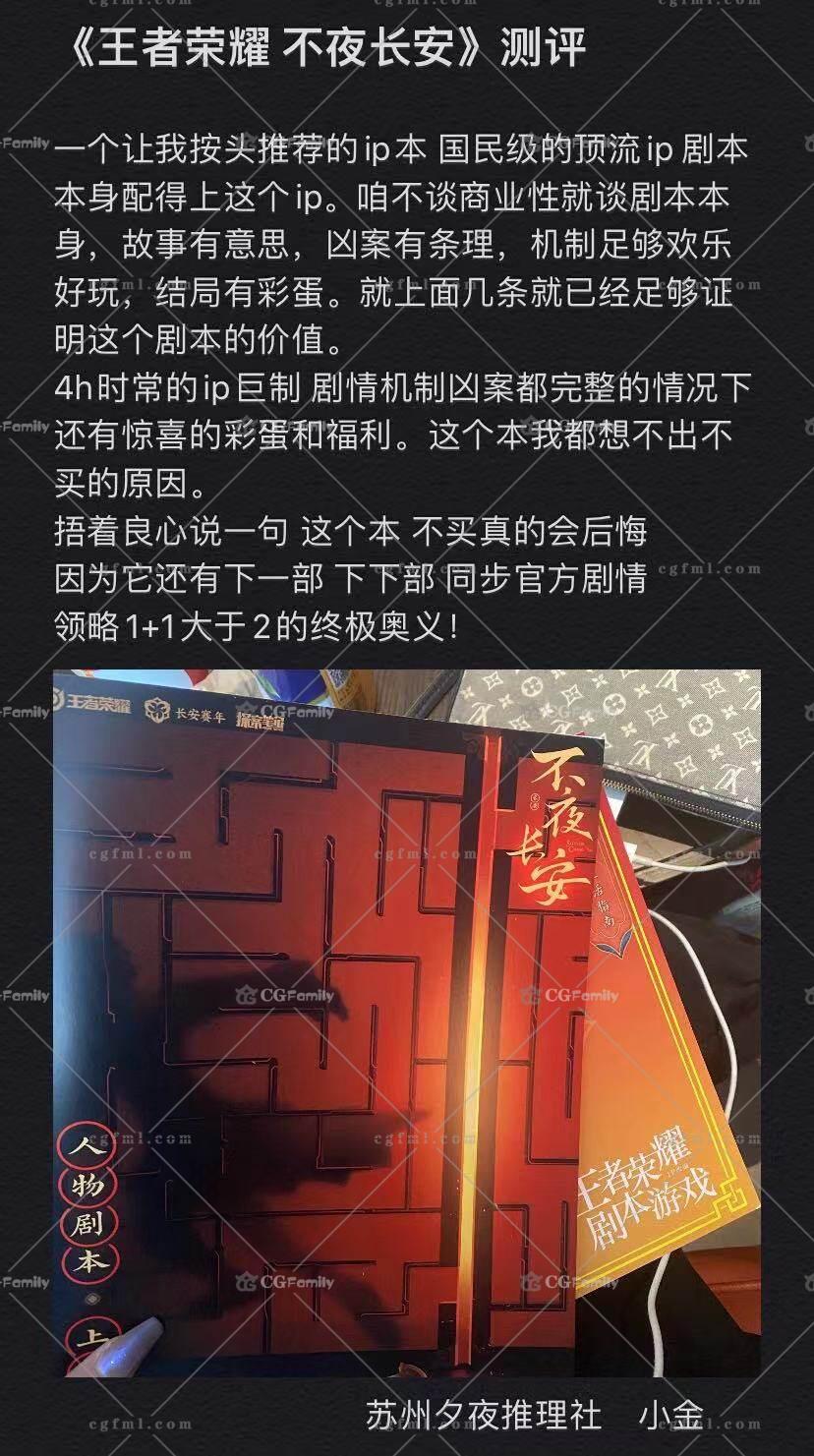 梦回长安,王者荣耀IP共创计划长安赛年首部剧本游戏预约开启